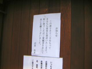 秋葉原13-1013-45