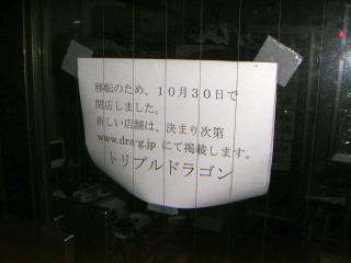 秋葉原13-1102-18