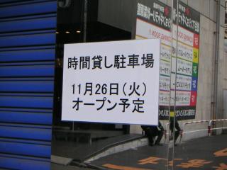 秋葉原13-1116-09