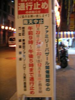 秋葉原13-1123-02