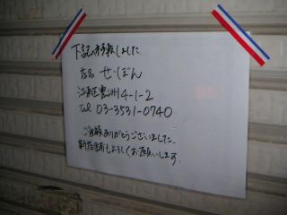 秋葉原13-1130-09