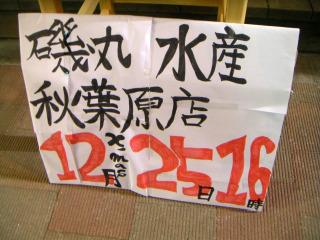 秋葉原13-1222-03