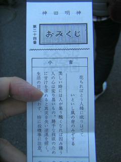 秋葉原14-0102-04