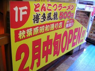 秋葉原14-0110-04