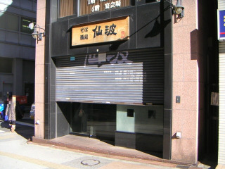 秋葉原14-0110-05