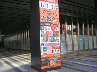秋葉原14-0110-10