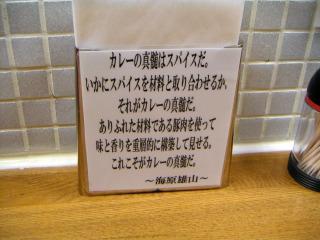 秋葉原14-0119-06