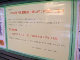 秋葉原14-0126-04