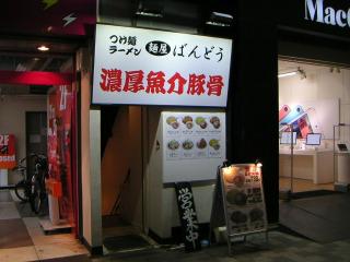 秋葉原14-0126-13