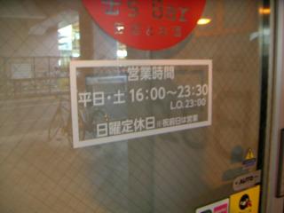秋葉原14-0309-18