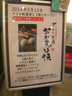 秋葉原14-0309-19