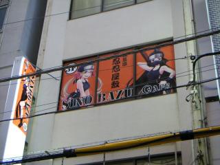 秋葉原14-0309-27