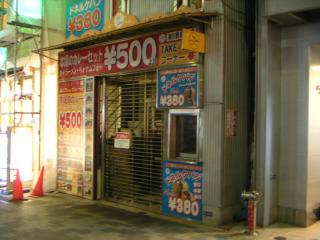 秋葉原14-0309-30