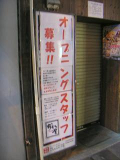 秋葉原14-0316-04