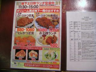 秋葉原14-0329-07
