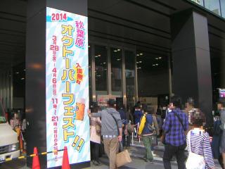 秋葉原14-0329-09