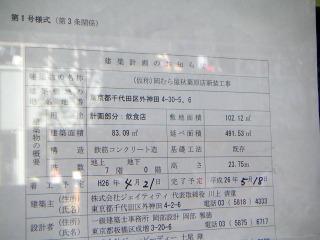 秋葉原14-0329-12