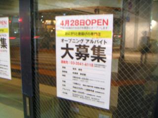 秋葉原14-0419-02
