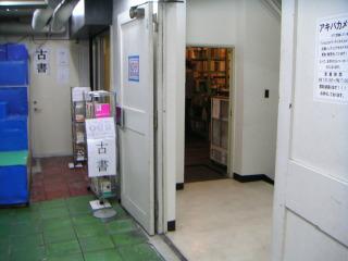 秋葉原14-0419-07