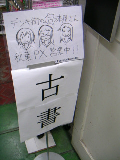 秋葉原14-0419-08