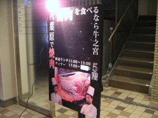 秋葉原14-0504-08