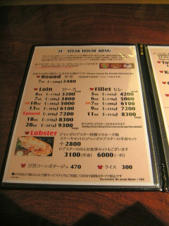 秋葉原14-0504-12