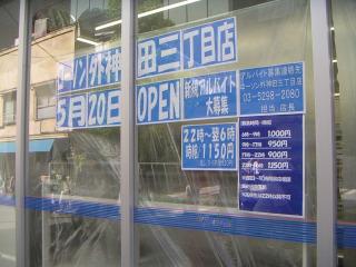 秋葉原14-0510-09