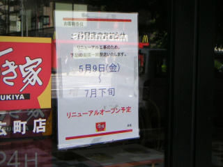 秋葉原14-0516-09