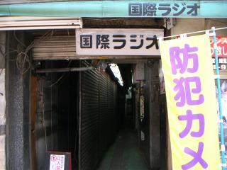 秋葉原14-0531-14