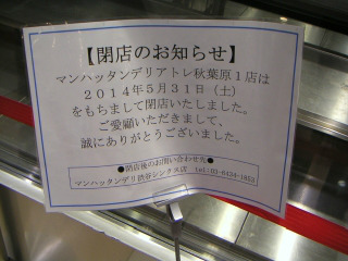 秋葉原14-0607-26