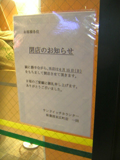 秋葉原14-0614-07
