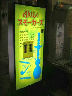 秋葉原14-0614-09