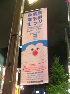 秋葉原14-0627-05