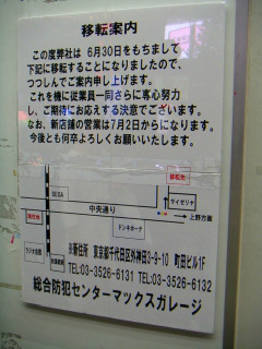 秋葉原14-0712-16