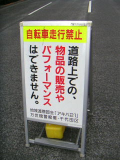 秋葉原14-0803-23