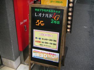 秋葉原14-0823-34