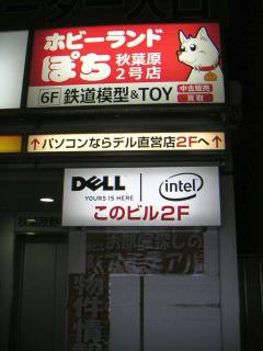 秋葉原14-0831-03