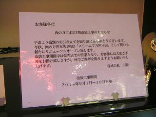 秋葉原14-0831-06