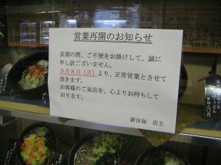 秋葉原14-0906-09