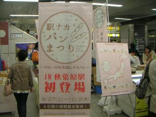 秋葉原14-0927-01