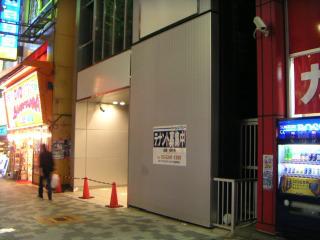 秋葉原14-0927-04