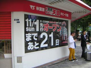 秋葉原14-1011-09