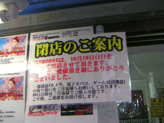 秋葉原14-1011-16