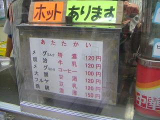 秋葉原14-1108-02