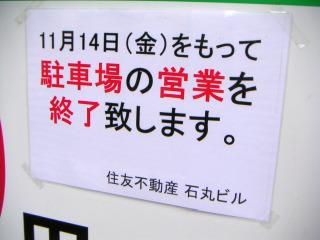 秋葉原14-1115-05