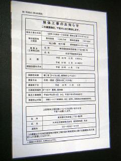 秋葉原14-1115-07