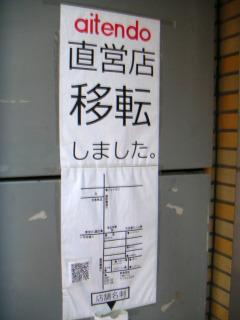 秋葉原14-1115-21