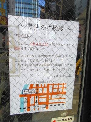 秋葉原15-0111-10