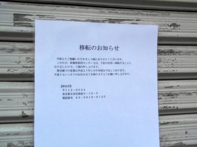 秋葉原15-0111-15