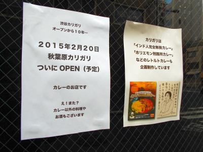 秋葉原15-0207-15